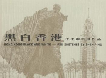 Hong Kong Black and White: Pen Sketches by Shen Ping