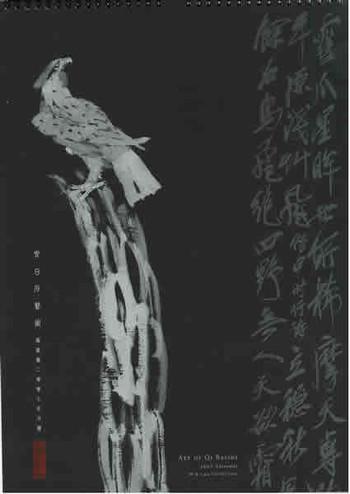 Art of Qi Baishi