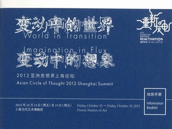 World in Transition, Imagination in Flux: Asian Circle of Thought 2012 Shanghai Summit