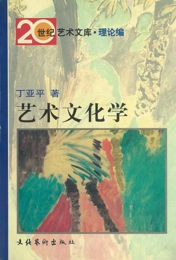 (Art and Cultural Studies)