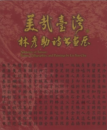 Splendors of Taiwan: Poems, Calligraphies, and Paintings by Lin Yen-Chu