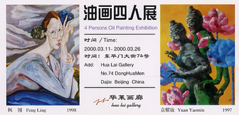 4 Persons Oil Painting Exhibition