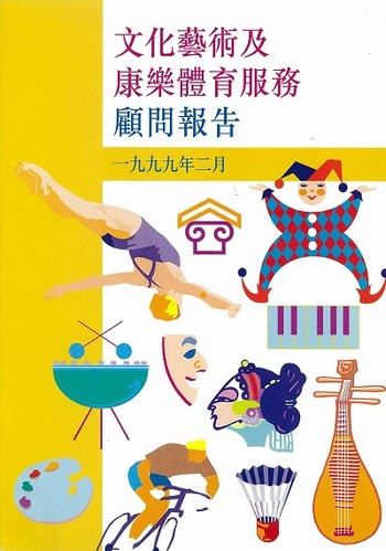 (The Consultant Report on the Leisure, Art and Cultural Services in Hong Kong