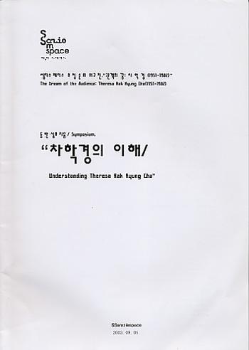 Understanding Theresa Hak Kyung Cha (Symposium)