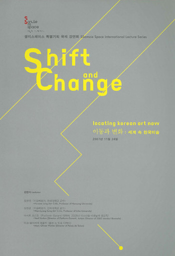 Shift and Change: Locating Korean Art Now