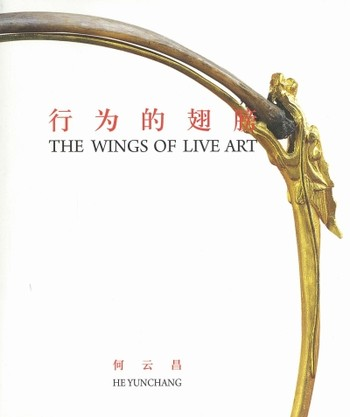 The Wings of Live Art: He Yunchang