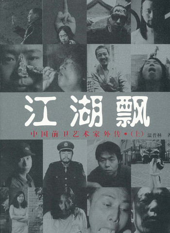 About Chinese Avant-Garde Artists (Volume 1)