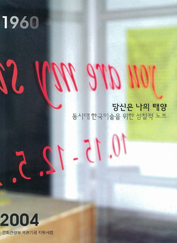 You Are My Sunshine: Reflective Notes for Contemporary Korean Art