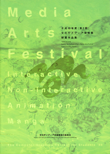 1998 [2nd] Japan Media Arts Festival Award-winning Works