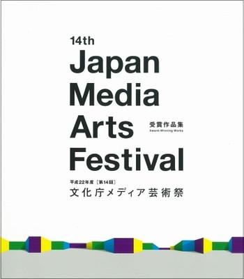 14th Japan Media Arts Festival Award-Winning Works