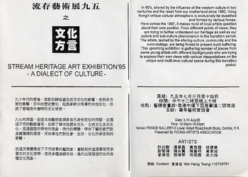 Stream Heritage Art Exhibition '95 – A Dialect of Culture –