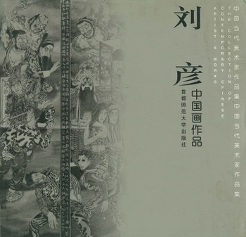 (Liu Yan: Chinese Paintings)