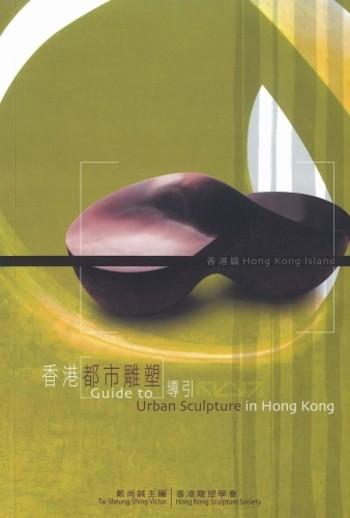 Guide to Urban Sculpture in Hong Kong (Hong Kong Island)