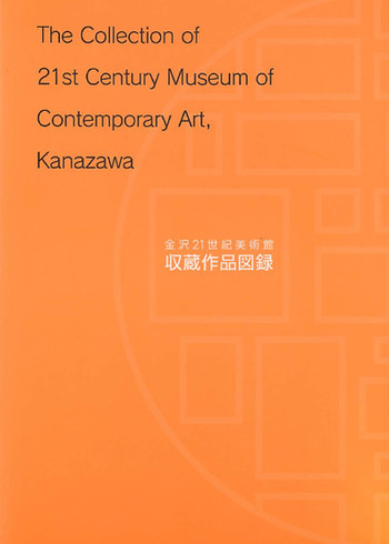 The Collection of 21st Century Museum of Contemporary Art, Kanazawa