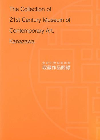 The Collection of 21st Century Museum of Contemporary Art, Kanazawa