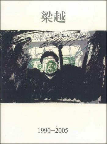 Liang Yue 1990-2005
