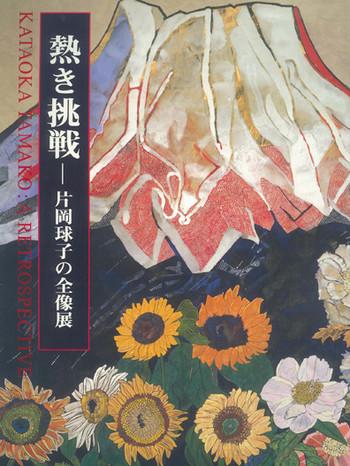 Kataoka Tamako: A Retrospective