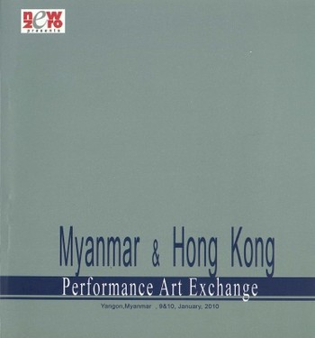 Myanmar & Hong Kong: Performance Art Exchange