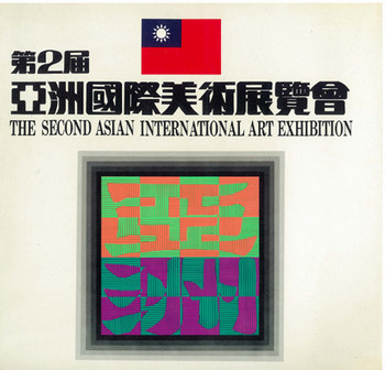 The Second Asian International Art Exhibition