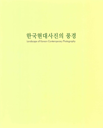 Landscape of Korean Contemporary Photography