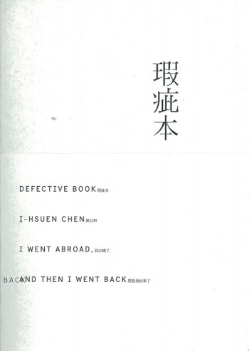 Defective Book I-Hsuen Chen: I Went Abroad, and Then I Went Back
