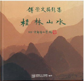 (Fu Chungwen's photography: Guilin's Scenery with Mountains and Waters)