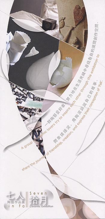 Seven In Fall Ceramic Exhibition