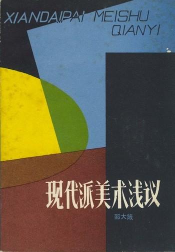(Xiandaipai Meishu Qianyi)
