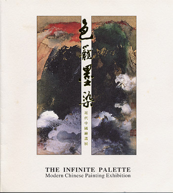 The Infinite Palette: Modern Chinese Painting Exhibition