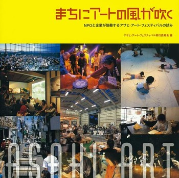 (Asahi Art Festival: Attempts for Collaboration between NPO and Corporation)