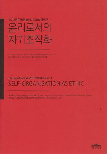 Gwangju Biennale 2012: Workstation 1 | Self-Organisation as Ethic