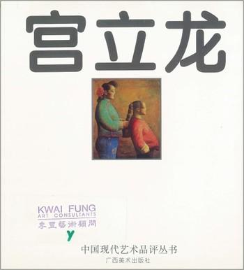 Gong Lilong