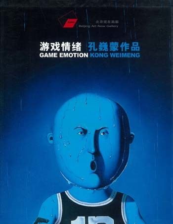 Game Emotion: Kong Weimeng
