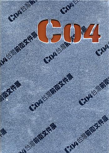 C04 Taiwan Avant-Garde Documenta II: Nexus-Next to Us! (Loose-Leaf File)
