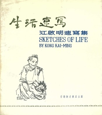 Sketches of Life by Kong Kai-ming