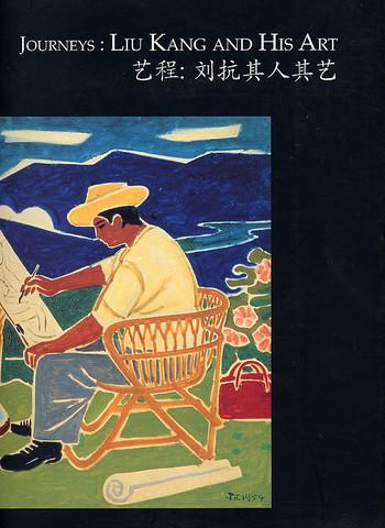 Journeys: Liu Kang and His Art
