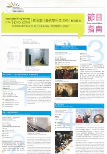 Associated Programmes of the 'Hong Kong Contemporary Art Biennial Awards 2009' Programme Guide