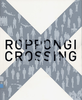 Roppongi Crossing: New Visions in Contemporary Japanese Art 2004