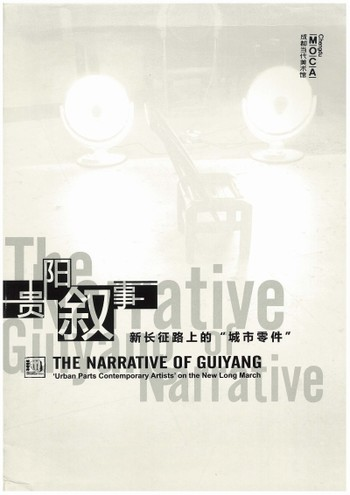 The Narrative of Guiyang: 'Urban Parts Contemporary Artists' on the New Long March