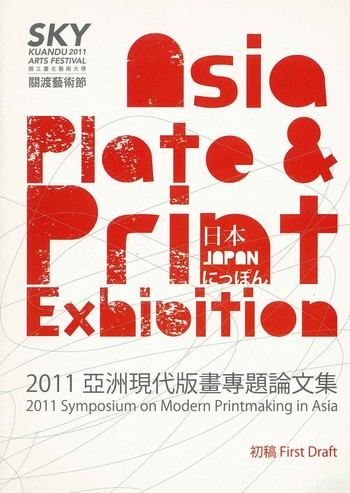 Modern Printmaking in Japan: A Reflection on its Present and Future