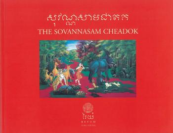 The Sovannasam Cheadok