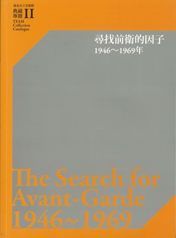 TFAM Collection Catalogue II:The Search for Avant-Garde 1946-1969