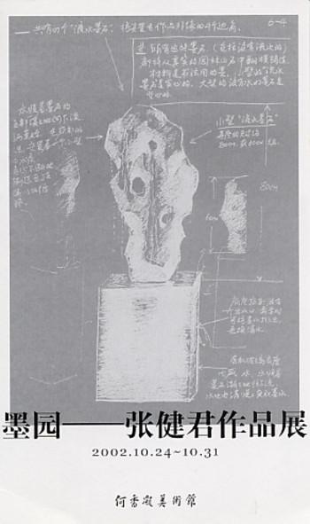 Sumi-Ink Garden: Art Exhibition by Jian-Jun Zhang