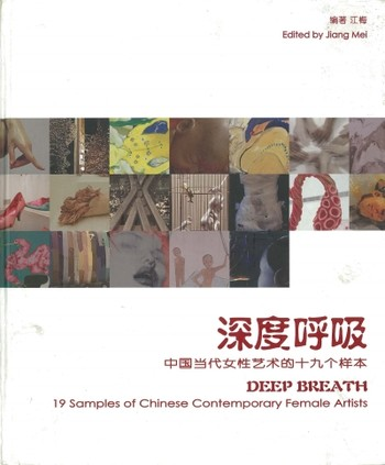 Deep Breath: Chinese Contemporary Female Art Exhibition