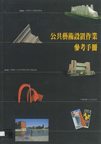 (Public Art Installation Manual)