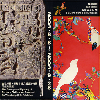 The Beauty and Mystery of Bu Num Civilization Revealed: Tu Wei-cheng Solo Exhibition | Kai Dao Tu Mi