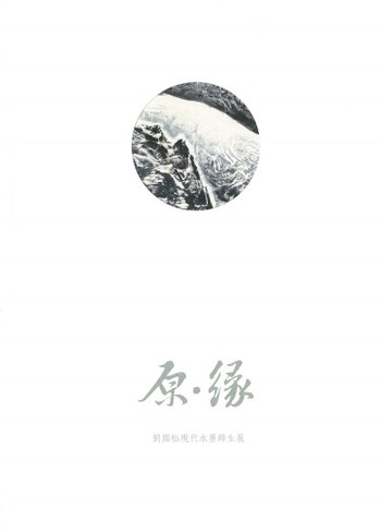 Yuan/Fate - Modern Ink Painting Exhibition by Kuo-Sung Liu and His Students