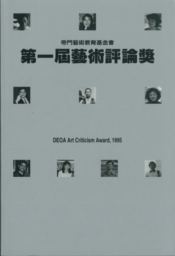 DEOA Art Criticism Award, 1995