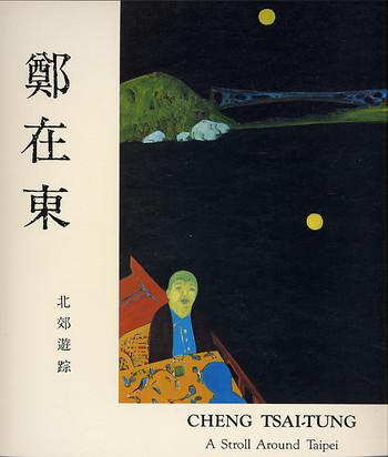 Cheng Tsai-tung: A Stroll Around Taipei
