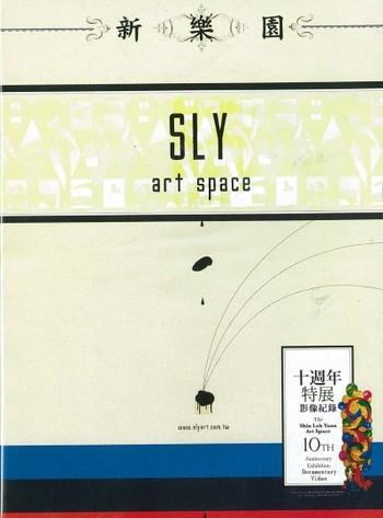 The Shin Leh Yuan Art Space: 10th Anniversary Exhibition Documentary Video
